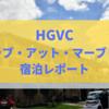 HGVCクラブ・アット・マーブリサってどんなところ?おすすめポイントもご紹介~カリフォルニアDVC&HGVC子連れ旅行記2019年GW④