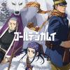 海外の反応 アニメ「ゴールデンカムイ」セカンドシーズンの公開が決定!2018年10月から