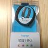 【Aliexpressで海外通販!】Huawei「honor band 3」 活動量計レビュー