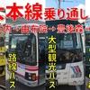 鉄道&代行バスで大分から久留米へ九州横断! 令和2年7月豪雨の爪痕残る久大本線のいま【2020-09九州6】