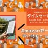 【タイムセール】Kindle Paperwhite wifi 8GB|Amazonセール買い時チェッカー【予告編】