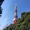 新橋①ー東京タワー