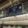 カップヌードルと秘密 大阪旅行2020.10月 2日目