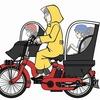 雨の日の自転車通園に必要なもの