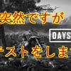 【評価】『Days Gone/デイズゴーン』感想レビュー 以下のアンケートに5個以上当てはまった人は遊ばないでください