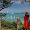 100食目【沖縄】「オンナはエメラルド。」