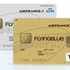 【10/31まで】AIRFRANCE / KLMのVISAゴールドカード入会で再来年3月末までFLYING BLUE GOLD会員資格!
