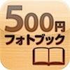 500円フォトブック v2.1