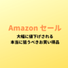 【厳選】2019年Amazonタイムセールでよく値下げされるお買い得商品。アラサー男が買ってよかったものをオススメする。