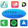 おすすめのiPad・iPhoneアプリを紹介