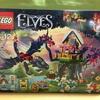レゴ(LEGO)エルフ ロザリンのヒーリングハウス 41187 レビュー①