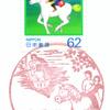 【風景印】目黒鷹番郵便局(2020.10.23押印)