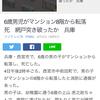 6歳児の子供がマンションの8階から転落、死亡。兵庫西宮市