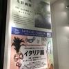 2019年1月16日(水)/丸善・丸の内本店