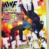 尼崎 プロレス AWF プロレスごっこ リング興行