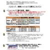 2017「尾瀬シャトルバス」のお知らせについて【5月19日より運行開始!】