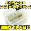 【プラノ】換気穴がありルアーがサビ辛いケース「ハイドロフロースピナーベイトボックス」通販サイト入荷!