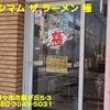 マキシマム ザ ラーメン 初代 極~2020年11月8杯目~