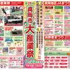 ひもの屋が出店!秋の大産業祭~!