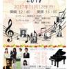 【インストラクターブログ】ママさんピアノインストラクターがブログを書いてみたら。Op.3-2「メモリアルコンサート2017」のご案内