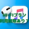 何?「 Apple Music HI-FIサービス」はAirPods ProとAirPods Maxのみ対応?〜他のイヤホンやスピーカーでは使えないの?〜