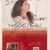 コラントッテCMソングを歌っているユンカさんがアルバムをリリースされます コラントッテのTwitterより