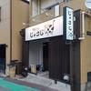 名古屋市西区の飲食店様の壁面看板・スポットライト・突出電飾看板