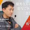 【社員インタビュー #009】優秀な人の成長に寄与できるほどの喜びはない | Japan APN Ambassador 2021