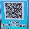 オドリドリ(ふらふらスタイル) QRコード