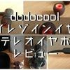 dodocool ハイレゾ対応(Hi-Res)高遮音性 イヤホン レビュー | フィット感抜群!アクティブユーザーにオススメ