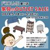 アピタ高蔵寺店にて、家具のOUTLET SALE開催!!