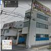 吹田の株式会社日電社(ニチデン)はヤミ金ではない正規のローン会社です。