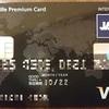 NetMile Premium Cardのポイント計算の実際