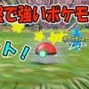 【ポケモンソード・シールド】 序盤で強いポケモン ゲット! #2