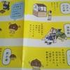 齋藤孝『こども日本の歴史』~ざっくり歴史を把握できる