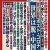 論説「国債は「借金」ではなく「資産」-不況時はカネを刷れ!」by田中秀臣in 『WiLL』7月号