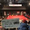 高3プヲタの北都プロレス密航記 〜ワンデイ・タッグ・トーナメント in 札幌編〜