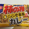 亀田の柿の種とCoCo壱番屋(ココイチ)からカレー柿の種が!!