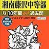 まもなく(2月3日12時~)鎌倉女学院/(2月3日13時~)慶應湘南藤沢(1次)などがインターネットで合格発表するそうです!