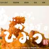 「あっ!ぷるプルからあげ」のホームページをオープン(松川町商工会)