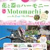 花と器のハーモニー(元町ショッピングストリート)2018