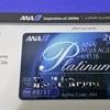 ANA 50,000PPを超えプラチナ達成/ステータスカード到着