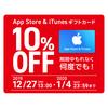 ドコモオンラインショップでApp Store & iTunesギフトカードが何度でも10%OFF【1/4まで】