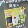 第43回入札制オークション@Bunkamura Gallery 2017年5月5日(金)