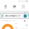 【MoneyForwardはじめました】一歩進んだ家計改善&資産形成には家計簿アプリがおすすめ!