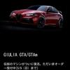 【Alfa Romeo】 Giulia GTAの復活