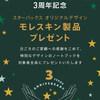 スターバックスコーヒーが「オリジナル・モレスキン製品プレゼント」キャンペーンを実施中