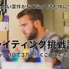 ライティング挑戦記【案件がなくなってきたよ!】