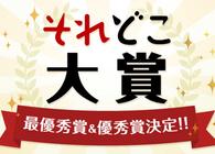 \「それどこ大賞」結果発表/ 現金30万円は誰の手に……!