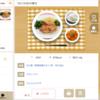 一週間分の献立を自動で作成、買い物からレシピ、美味しかった料理の記録まで管理できるサービス「me:new」